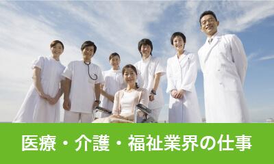 医療・介護・福祉・保育業界の仕事
