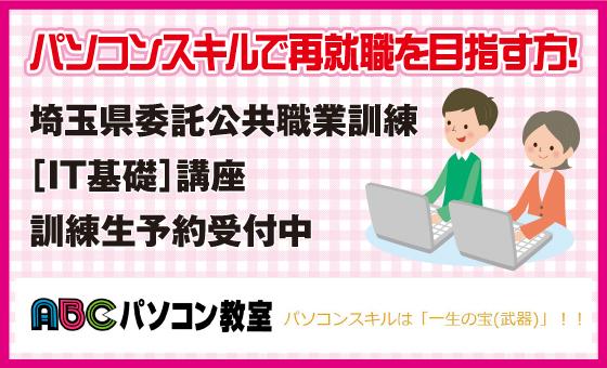 株式会社ケントアイABCパソコン教室熊谷校
