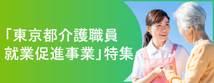 東京都介護職員就業促進事業特集